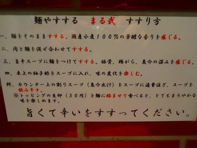 すする弐2 (4)
