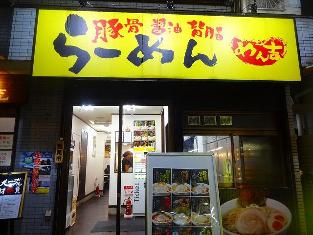 めん吉新松戸2 (1)