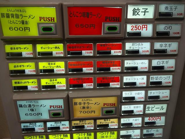 めん吉新松戸2 (2)