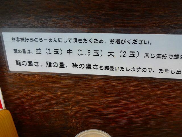 めん吉新松戸2 (3)