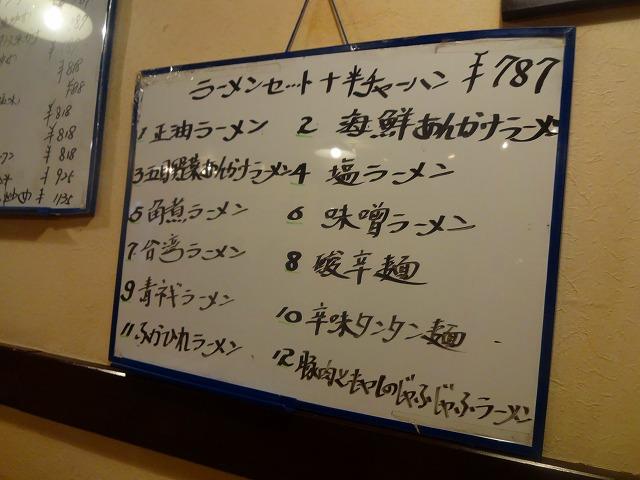 大福元松戸2 (6)