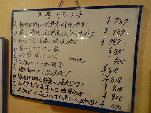 大福元松戸2 (7)