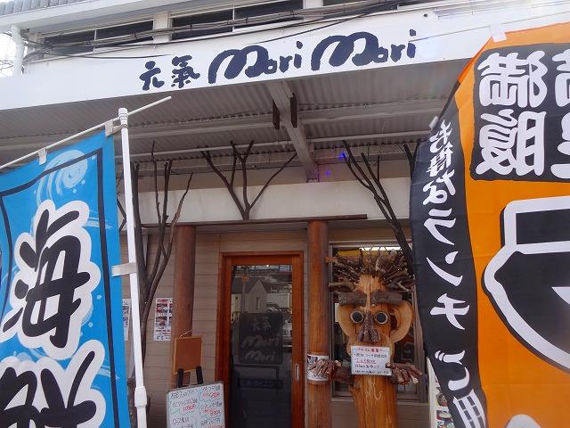 元気morimori3 (1)