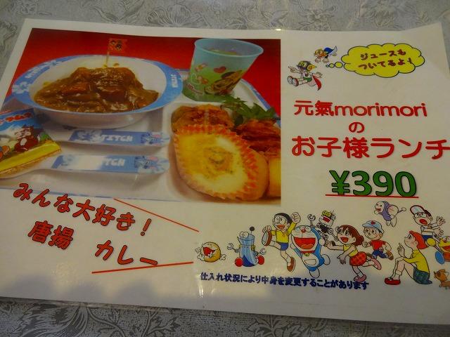 元気morimori3 (7)