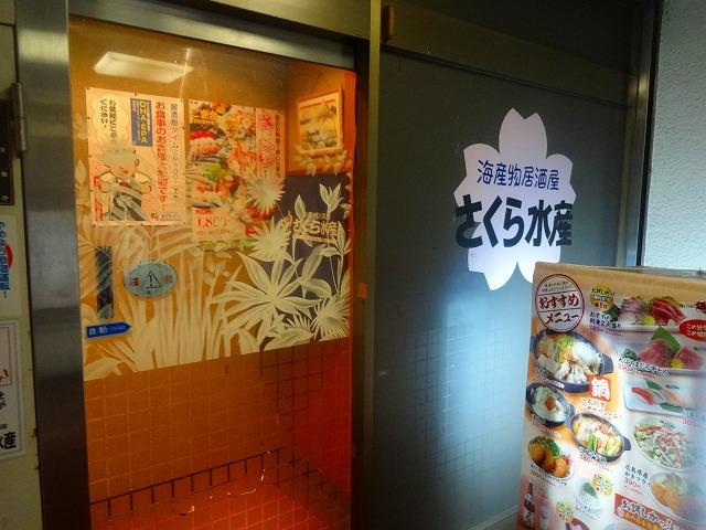 さくら水産松戸 (1)