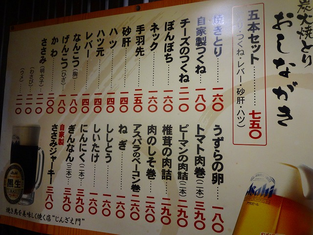 じんざえもん (3)