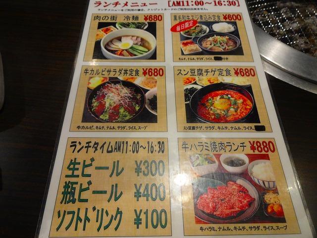 肉の街 (1)