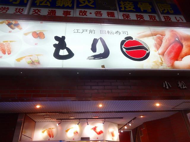 もりいち8 (1)