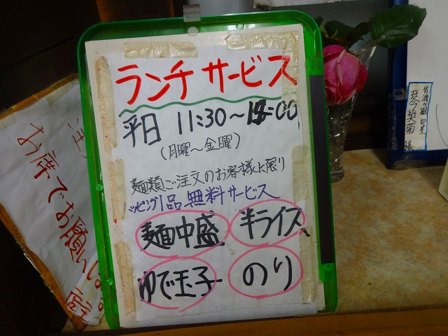 亀ふじ6 (3)