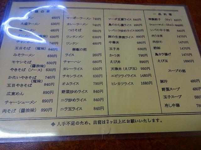 喜楽2 (3)