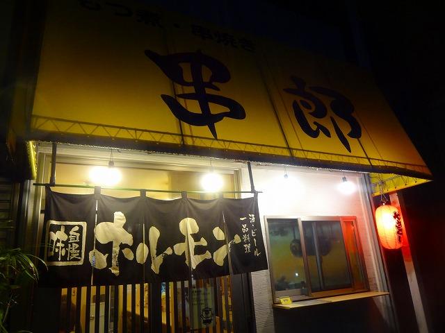 串郎16 (1)