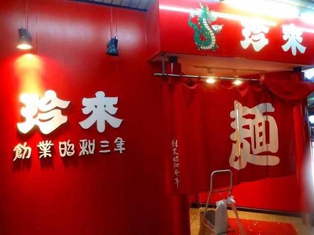 珍来五香店2 (1)