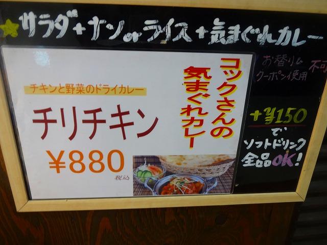 タァバン松戸店 (2)