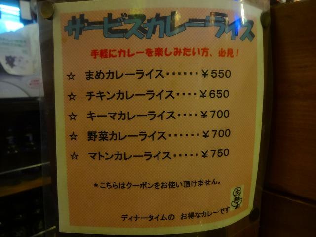 タァバン松戸店 (3)