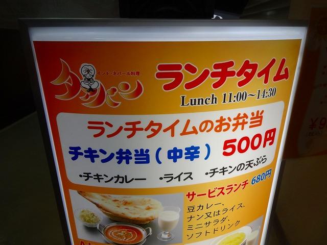タァバン松戸店 (9)