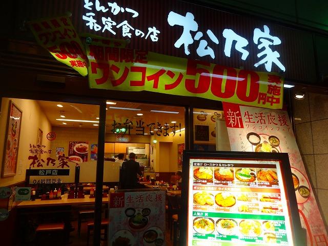 松乃家3 (2)