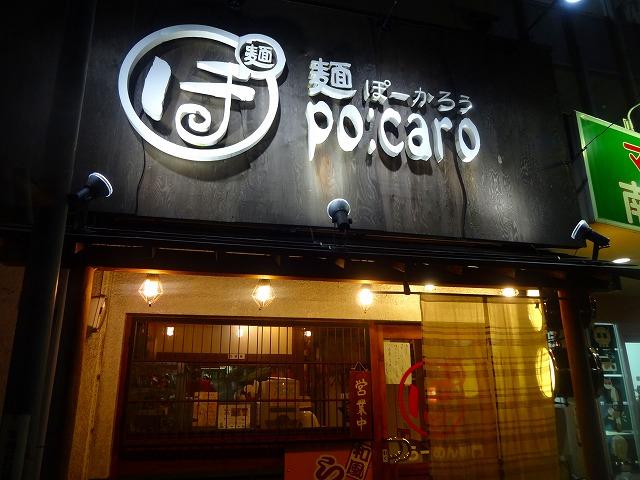 ぽーかろう10 (3)