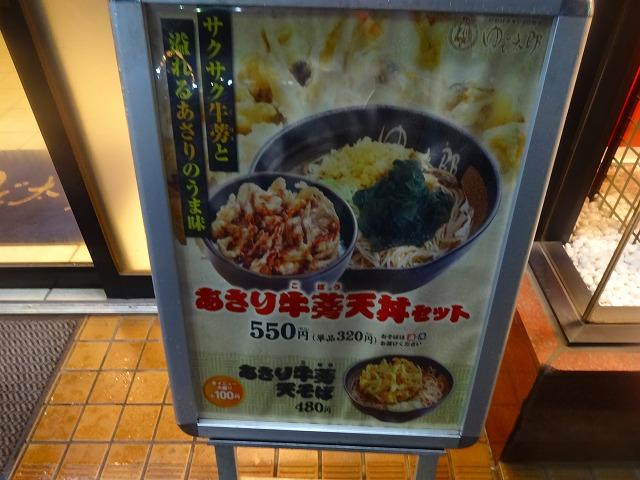ゆで太郎4 (2)