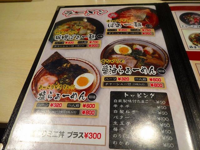 場麺 (2)