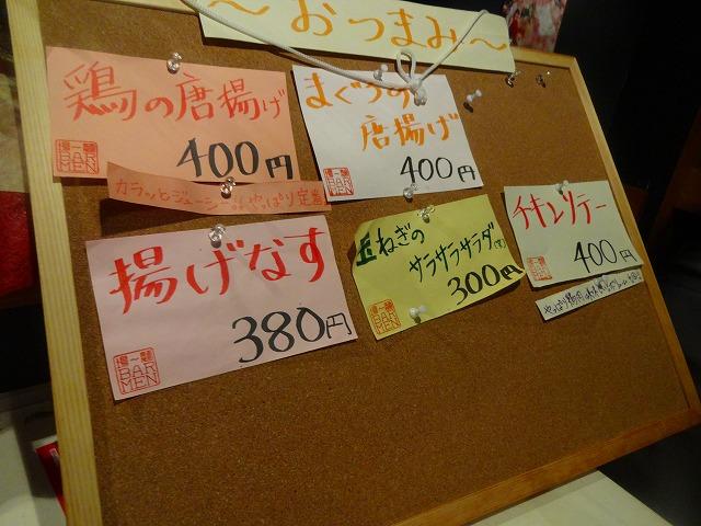 場麺 (4)