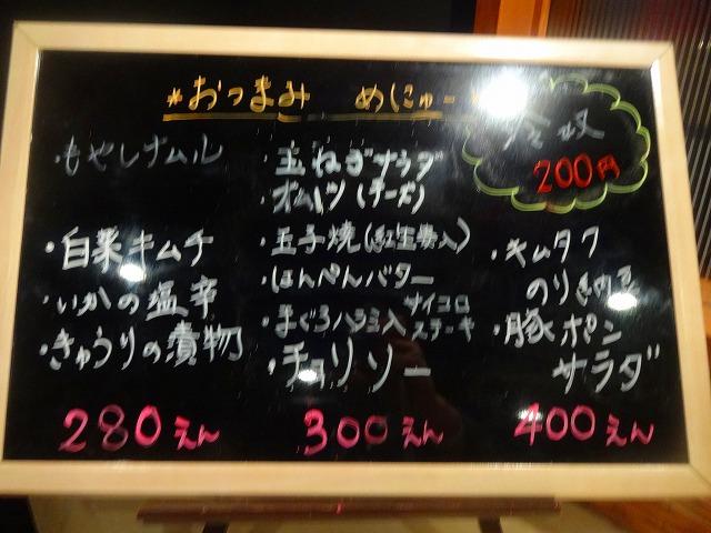 場麺 (5)