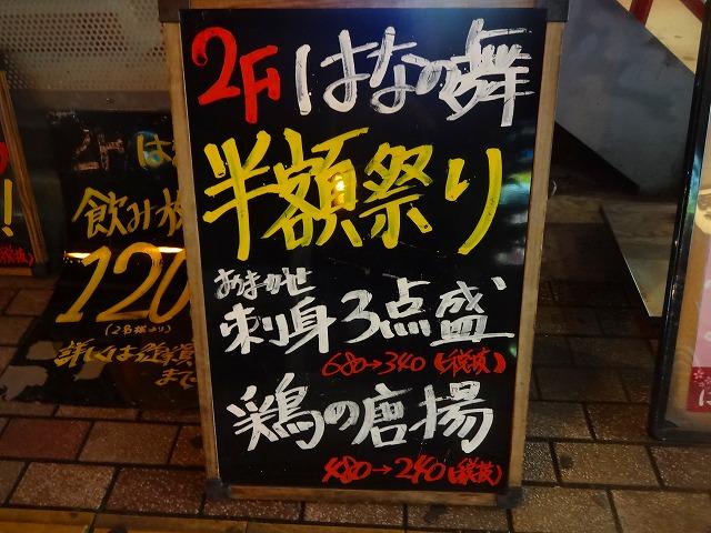 はなの舞南柏店3 (1)