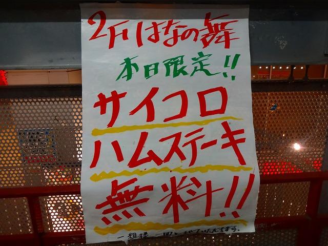はなの舞南柏店3 (3)