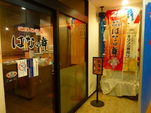 はなの舞南柏店3 (4)