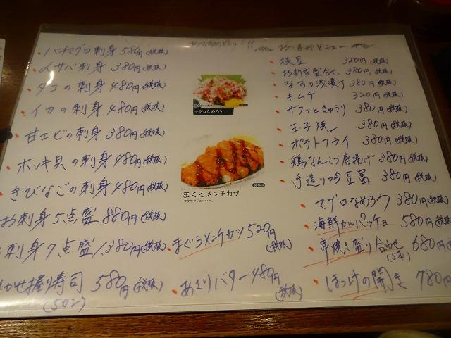 はなの舞南柏店3 (5)