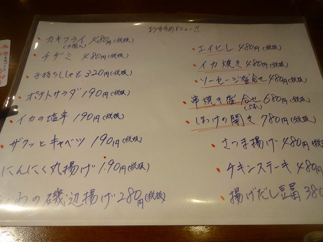 はなの舞南柏店3 (6)