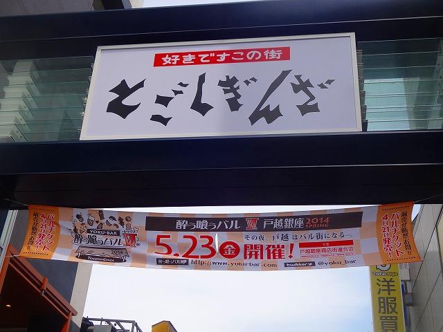 戸越銀座 (1)