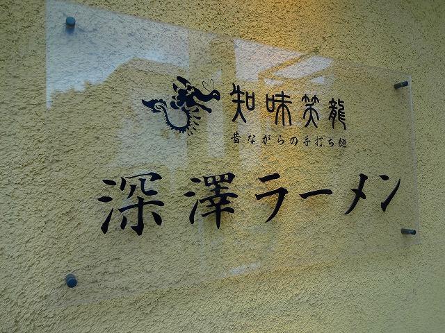 福沢ラーメン4 (1)