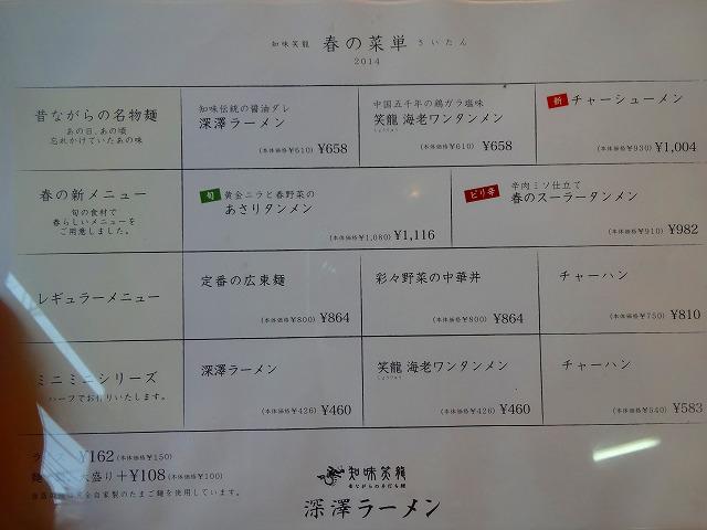 福沢ラーメン4 (2)