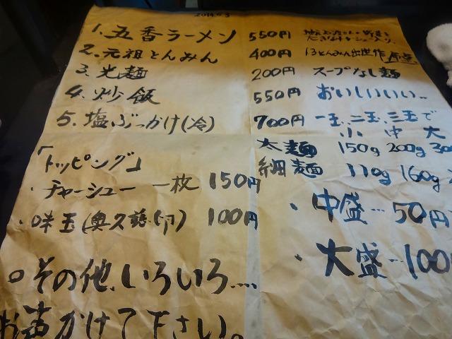 13湯麺4 (2)