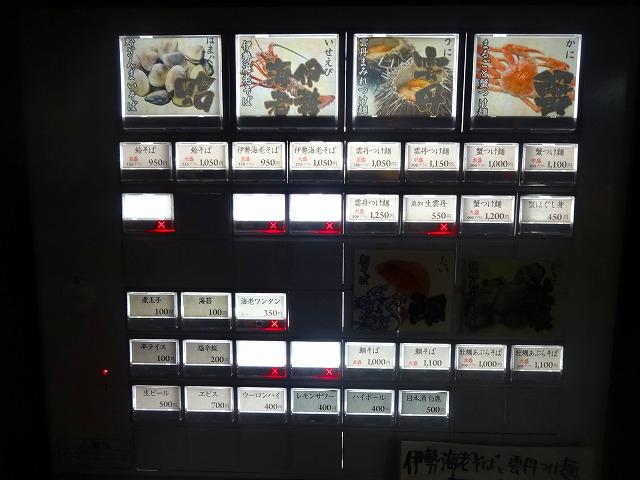 大漁まこと (1)