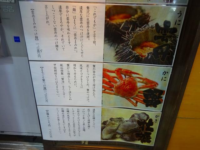 大漁まこと (8)