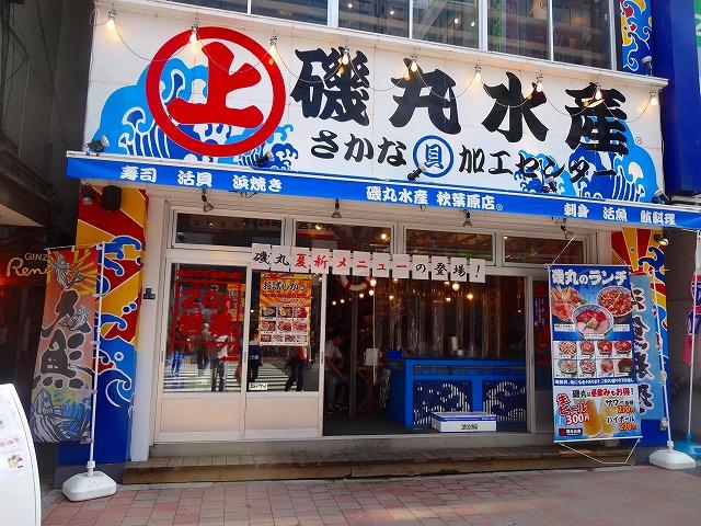 磯丸水産 秋葉原 (1)