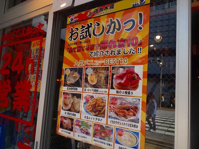 磯丸水産 秋葉原 (2)