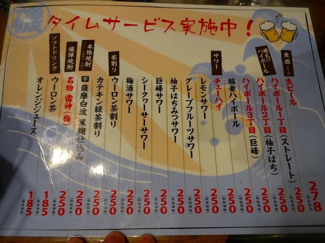 磯丸水産 秋葉原 (4)