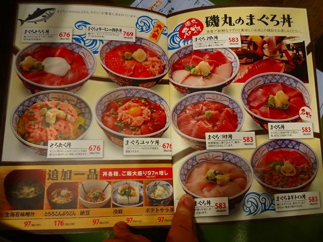 磯丸水産 秋葉原 (9)