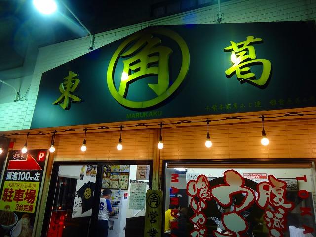 東葛MARUKAKU12 (5)