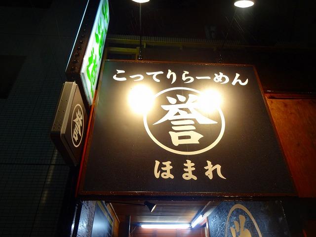 誉新松戸4 (1)