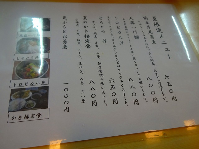 天藤2 (2)