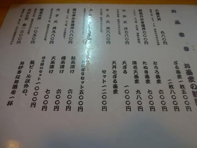 天藤2 (3)