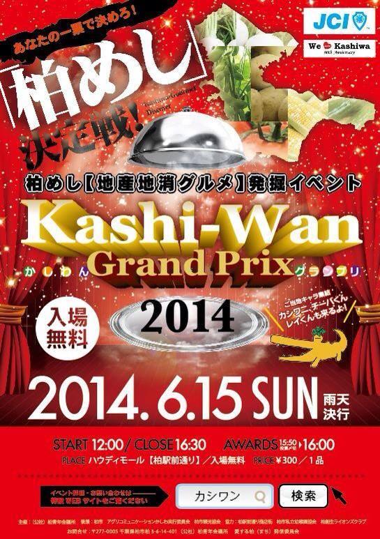 KASIWAN グランプリ
