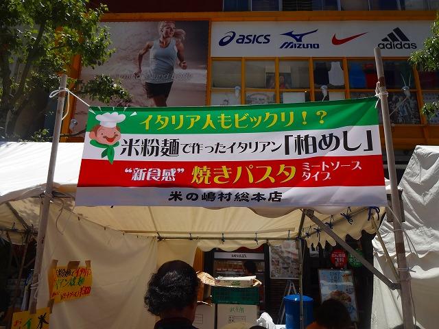 カシワングランプリ2014 (20)