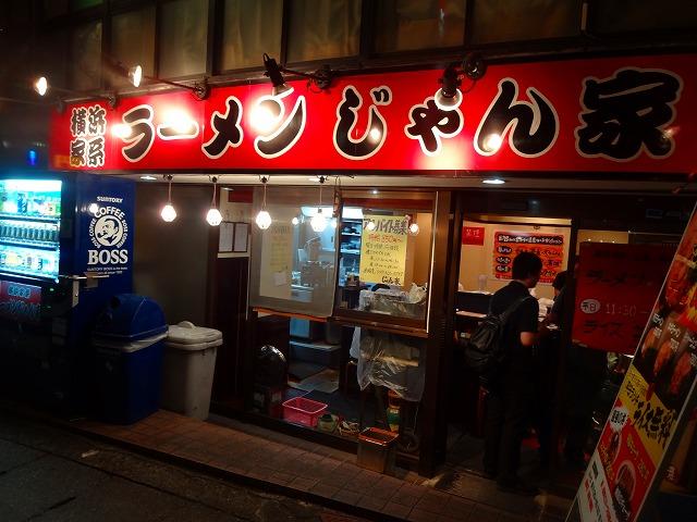 じゃん家6 (1)