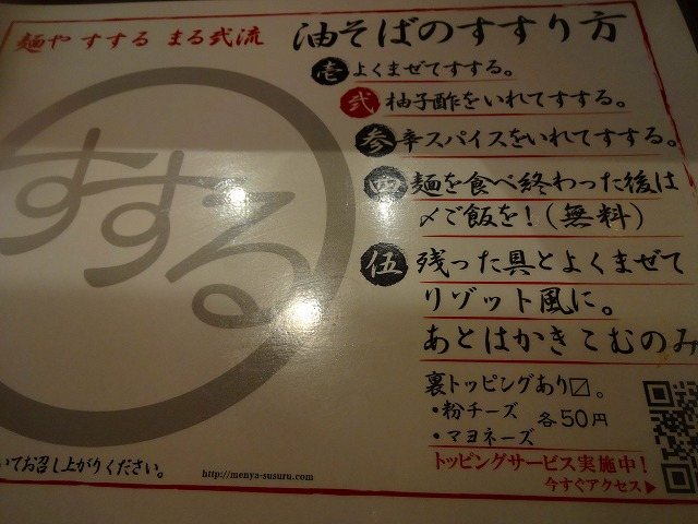 すする2,2 (3)