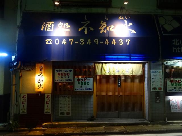 不知火 (1)
