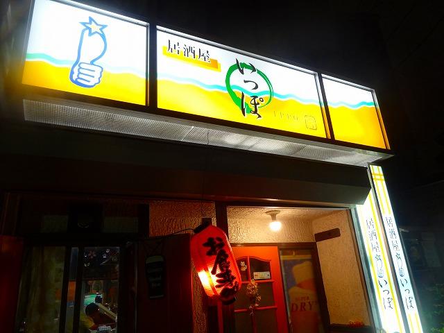 いっぽ4 (1)